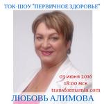 Любовь Алимова