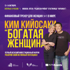 kimkiosaki_moscow_2018_rich_woman